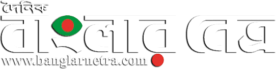 banglarnetra